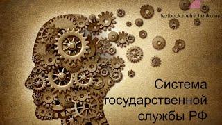 Система государственной службы РФ