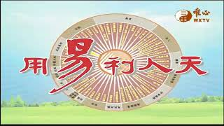 元蒙法師 元銓法師 元聰法師(3)【用易利人天34】| WXTV唯心電視台
