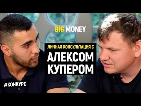 Победитель Алекса Купера | Big Money. Конкурс #12