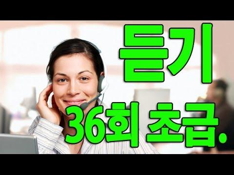 KOREAN TOPIK. 한국어능력시험 듣기 36회 초급. Beginner.