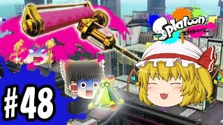 【ゆっくり実況】ボマー(笑)のゆっくりスプラトゥーン!バッシャーしてドカーン! ダイナモローラーテスラ編#48 thumbnail