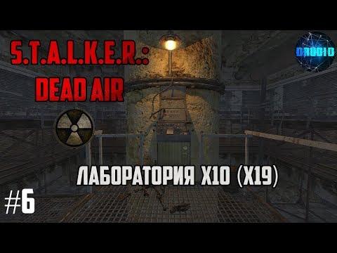 STALKER DEAD AIR Прохождение кто смотрит сериал ЧЕРНОБЫЛЬ #6 Лаборатория X10 или Лаборатория X19