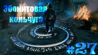 Зов Боэтии и Эбонитовая Кольчуга - Skyrim let's play 27