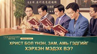 """""""Сүсэг бишрэлийн нууц""""киноны клип:Христ бол үнэн, зам, амь гэдгийг хэрхэн мэдэх вэ?(Монгол хэлээр)"""
