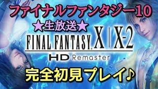 [PS4 ファイナルファンタジー10]生放送で初見プレイ第1回