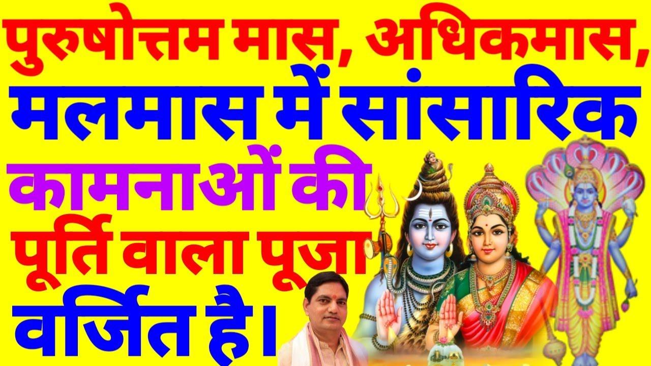 purushotam mas me niskam pooja karen। पुरूषोत्तममास अधिकमास में कामनाओं की पूर्ति वाला पूजा न करें।