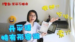 Publication Date: 2019-10-10 | Video Title: 【開平粵語必學】開平話那些特色習慣用詞|Typical Ho