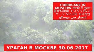 Ураган в Москве 30.06.2017 Hurricane in Moscow Ветхозаветный потоп  ハリケーンモスクワ Hurrikan in Moskau