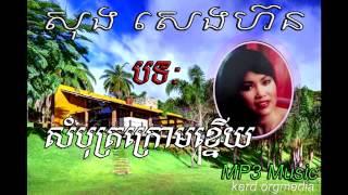 Song Seng Horn - Sam Bot Krom Kneuy - Khmer Old Song – Khmer Music - Cambodia MP3 Music. thumbnail