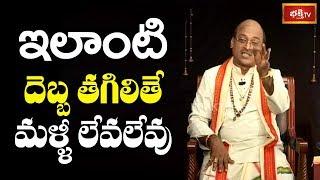 ఇలాంటి దెబ్బ తగిలితే మళ్లీ లేవలేవు..! | Panduranga Mahatyam | Sri Garikipati Narasimha Rao