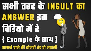सभी तरह के INSULT का Answer यह Video में है | How to RESPOND to INSULT in a funny way in Hindi