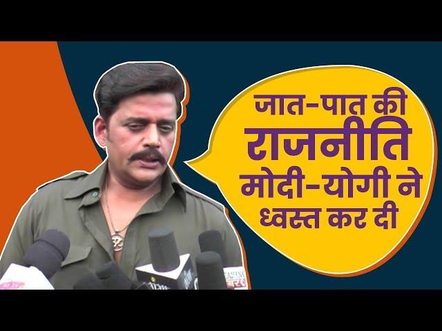 Gorakhpur से जीतने के बाद के बाद BJP Candidtate Ravi Kishan ने ये कहा है
