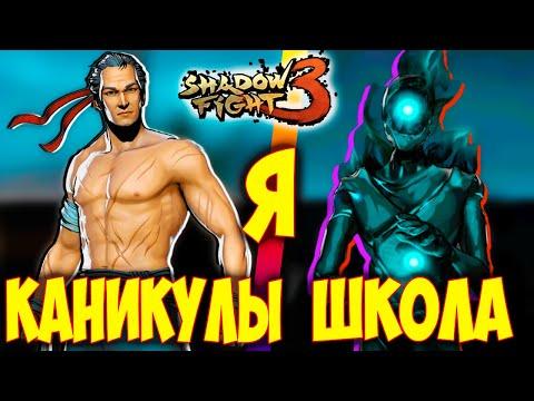 ТЕНЬ это ТИТАН??? Shadow Fight 3 САМЫЙ ФИНАЛЬНЫЙ ФИНАЛ
