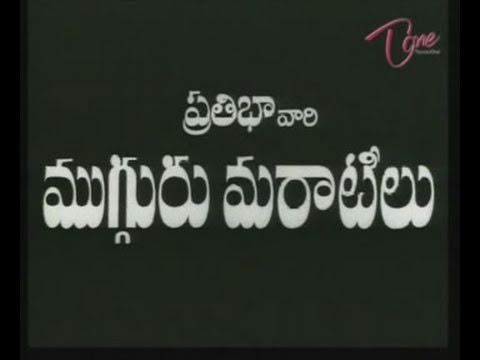 Mugguru Maratilu - Full Length Telugu Movie - A.N.R - 02