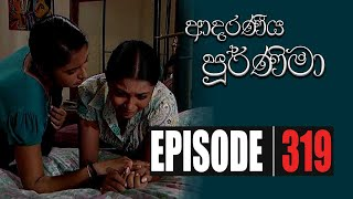 Adaraniya Poornima | Episode 319 27th September 2020 Thumbnail
