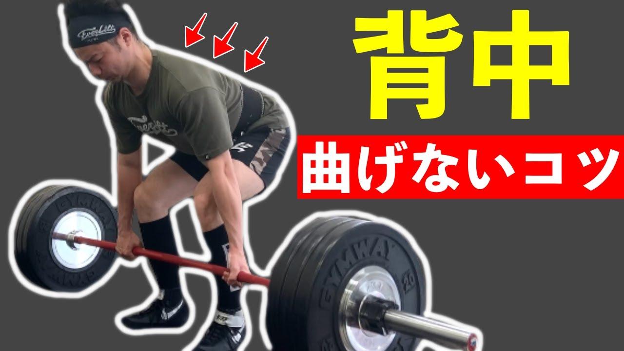 【デッドリフト】背中が曲がらないフォームの作り方【腰痛】