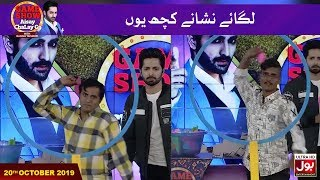 Aeroplane Game In Game Show Aisay Chalay Ga With Danish Taimoor