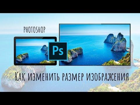 Как изменить размер и разрешение изображения в фотошопе за 1 минуту