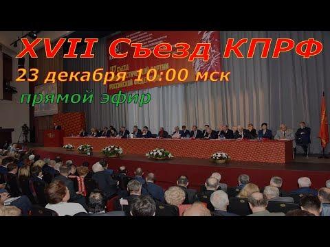 XVII Съезд КПРФ:  Павел Грудинин кандидат в Президенты РФ