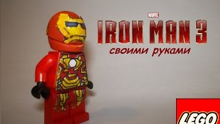 Lego Iron-Man Custom Minifigure [PlayHunterChan](Пишу из 16 года: