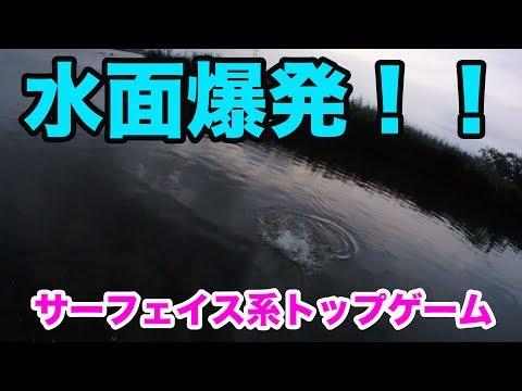 リバーシーバス トップゲームクロスウェイク90FSSRで水面爆発