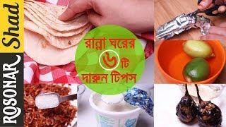 রান্না ঘরের সেরা ৬ টিপস যা জানলে আপনার কষ্ট অনেক কমে আসবে|Ranna Banna Tips|Kitchen Tips