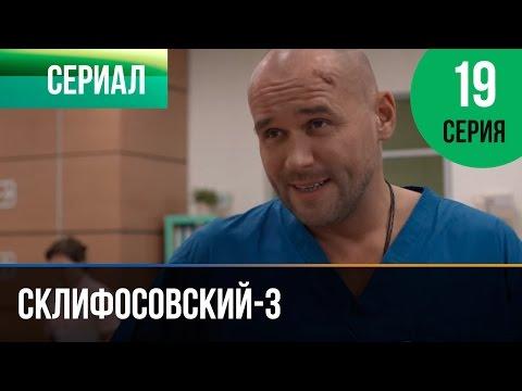 Склифосовский 3 сезон 24 серия - Склиф 3 - Мелодрама | Фильмы и сериалы - Русские мелодрамы