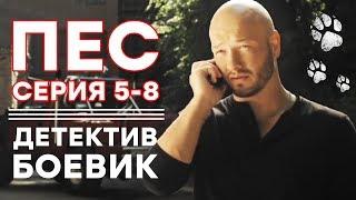 Сериал ПЕС – 3 СЕЗОН – Все серии подряд (5-8 серия) | Сериалы ICTV