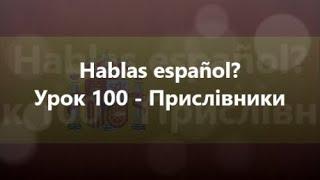 Іспанська мова: Урок 100 - Прислівники