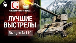 Лучшие выстрелы №119 - от Gooogleman и Sn1p3r90 [World of Tanks]