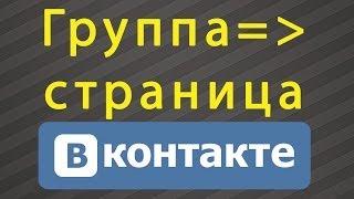 Как из группы сделать страницу ВКонтакте