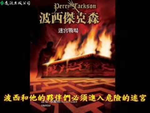 波西傑克森:迷宮戰場 - YouTube