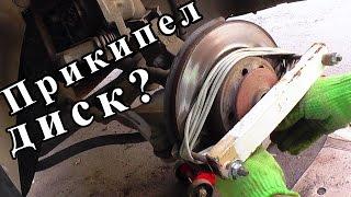 Как снять прикипевший тормозной диск / Съемник своими руками