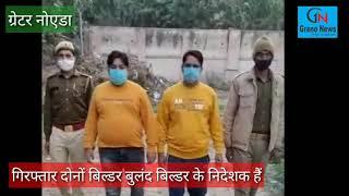 दो बिल्डर गिरफ्तार, करोड़ों रुपये फ्रॉड करने का आरोप ll Grenonews