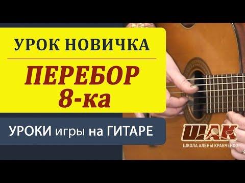 ПЕРЕБОР 8-ка на гитаре для начинающих. Как играть перебором на гитаре, какие басы чередуются