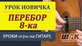 Самоучитель игры на гитаре. Перебор на гитаре для начинающих. Видеоурок игры на гитаре.(Как научиться играть на гитаре? Очень просто! Подпишись на бесплатные уроки: http://www.guitar-school.ru/ Как играть..., 2010-04-05T06:41:30.000Z)