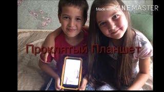 ™️ Проклятый планшет| Фильм ужастик