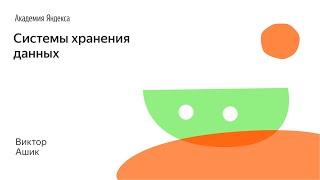 004. Системы хранения данных - Виктор Ашик