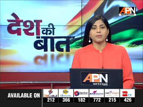 APN Desh Ki Baat || With Editor in Chief Rajshri Rai || 16 April 2018