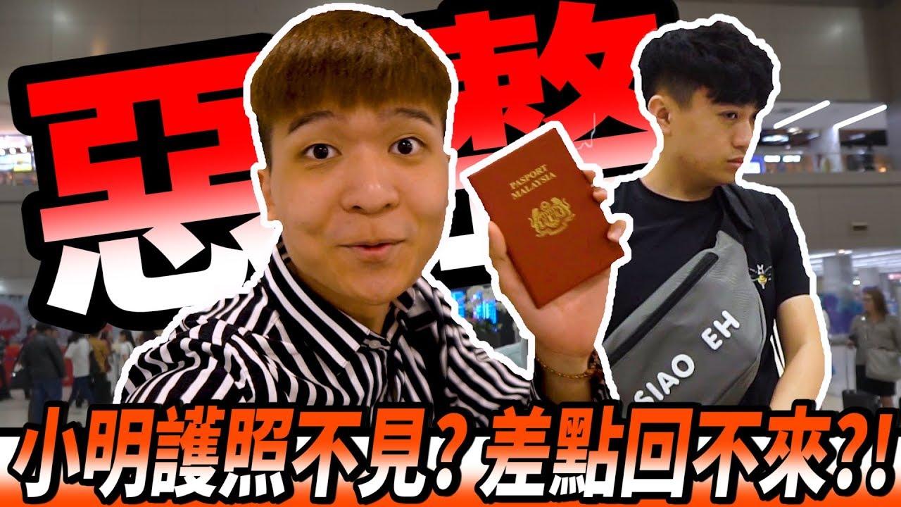 【惡整】在泰國把小明護照藏起來 ! 他找完整個機場 結果...?! - YouTube