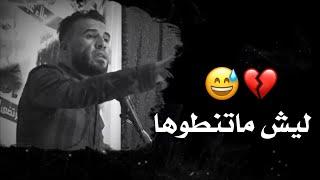 ليش ماتنطوها هيه موافقه || الشاعر حسام الحمزاوي || توجع الگلب || 2019