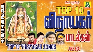 TOP 10 VINAYAGAR SONGS