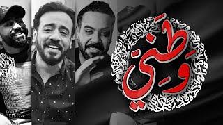 مصطفى العبدالله ونصرت البدر وعلي جاسم - وطني (حصرياً) | 2020 | Al-Abdullah & Al-Bader & Jassim