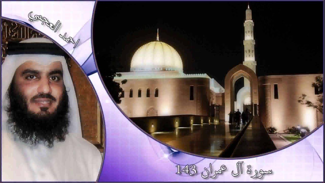 سورة ال عمران 143 احمد العجمي - YouTube