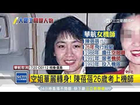 華航罷工「女戰神」! 陳蓓蓓空姐變機師 三立新聞台
