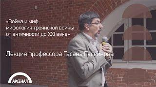 Лекция профессора Гасана Гусейнова | Война и миф