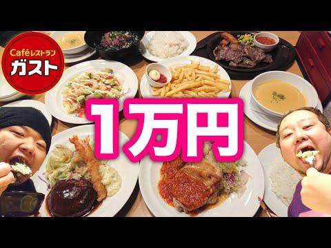 【大食い】ガストで1万円分食べまくる!!