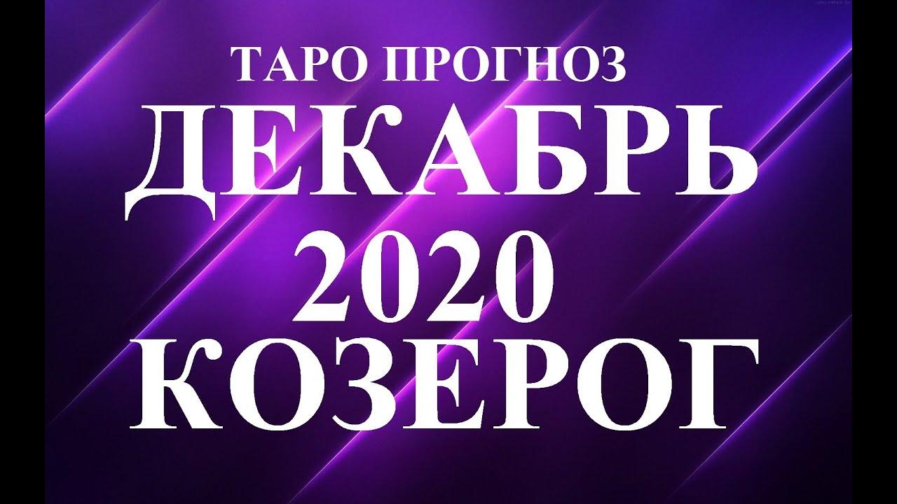 КОЗЕРОГ. ТАРО прогноз. ДЕКАБРЬ 2020. Новогодний сюрприз. События. Что будет? Онлайн гадание.