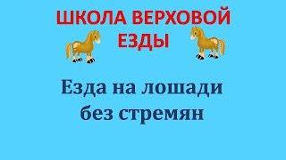 Езда на лошади без стремян