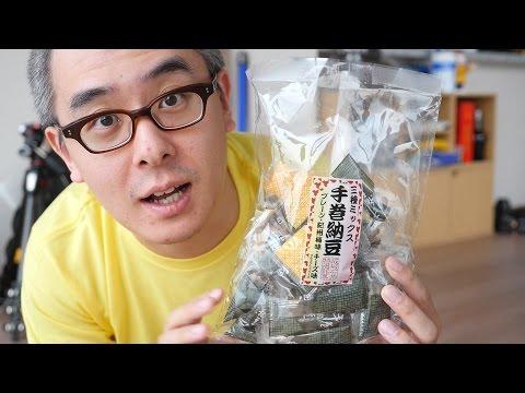 高級おやつ成城石井で1袋1,500円美味しいと評判の手巻納豆を食べてみた